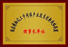 国家精细化工中间体产业技术创新战略联盟理事长单位