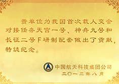 天元化工成为神州九号供应商