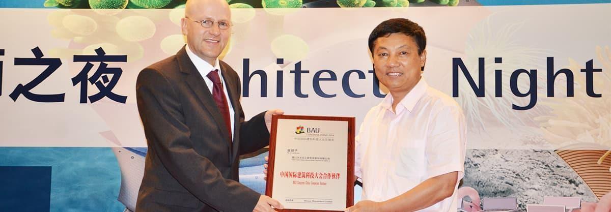 天元新材被授予中国国际建筑科技大会合作伙伴