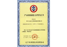 产品检验能力评价证书