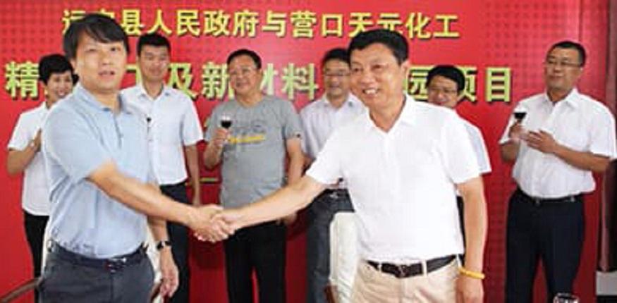 联盟理事长单位投资五亿元(湖北远安)精细化工及新材料产业园-精细化工中间体定制合成新方向