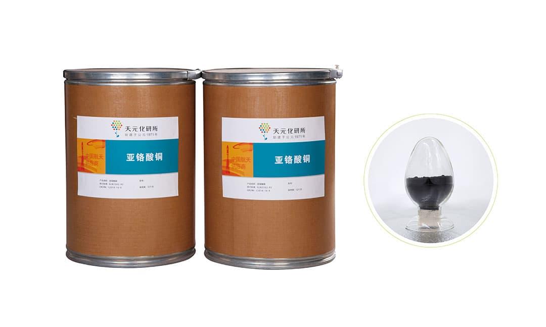 亚铬酸铜应用于固体推进剂