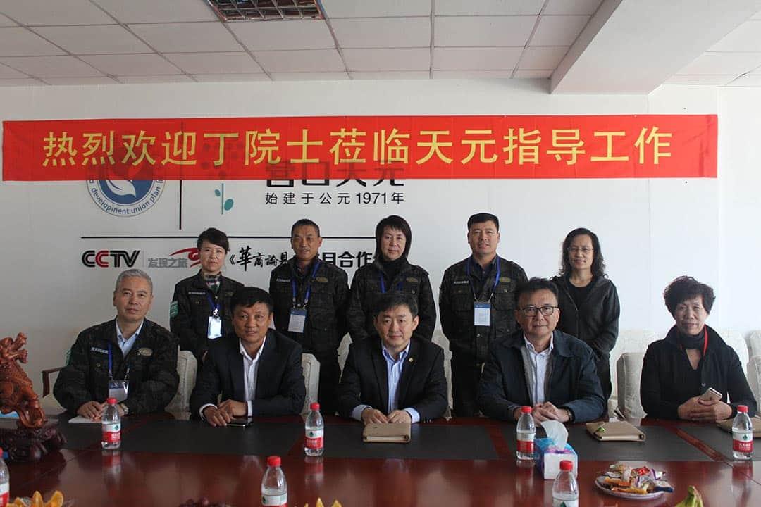 中科院丁奎岭院士到访营口天元 ,并签订《战略合作框架协议》