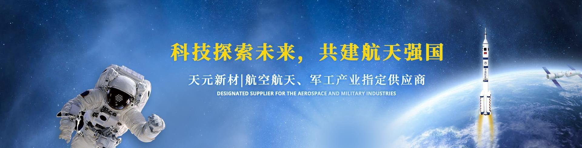 科技探索未来宝盈网赌下载,共建航天强国PC