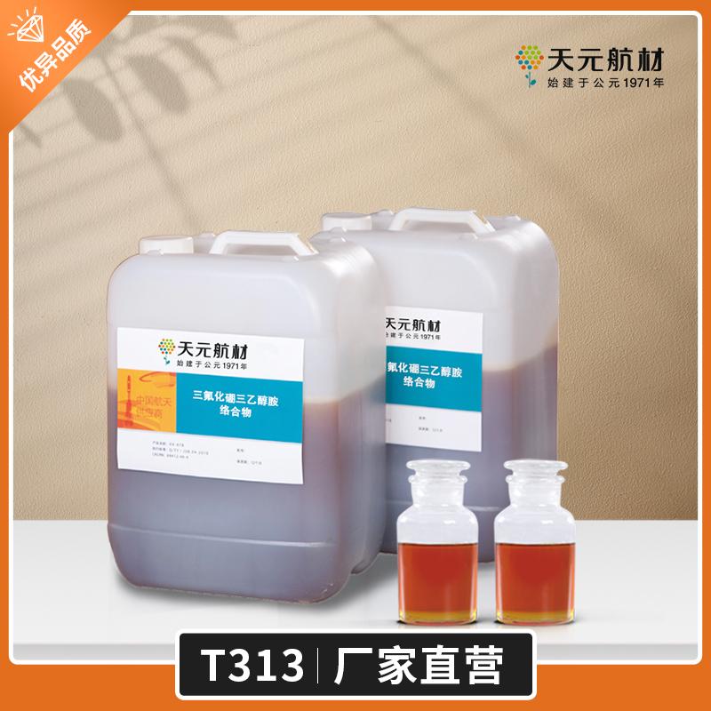 三氟化硼三乙醇胺络合物