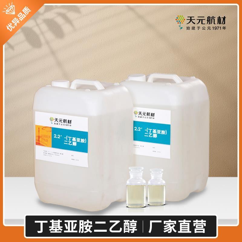 氮化硼,二茂铁,聚乙烯醇缩丁醛,二茂铁厂家,氮化硼厂家,PVB,人工麝香,防老剂 2,2′-(丁基亚胺)二乙醇