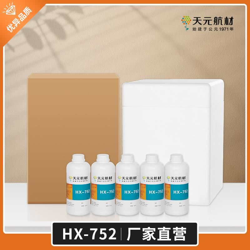 间苯二甲酰(2-甲基氮丙啶),HX-752 HX-752
