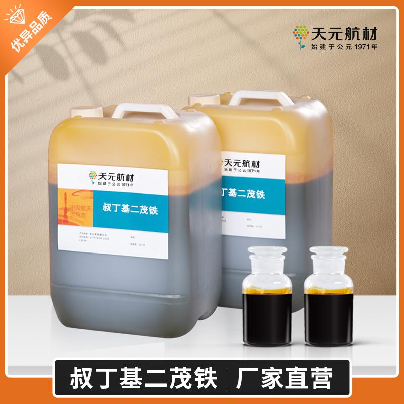 燃速催化剂 叔丁基二茂铁(企标)TBFE
