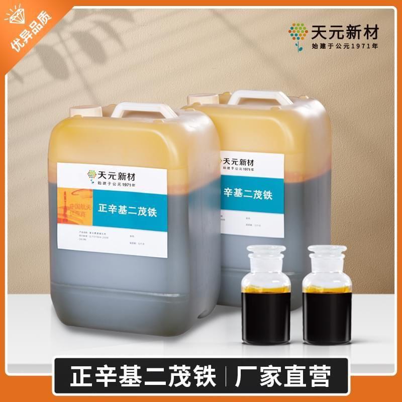 六方氮化硼 正辛基二茂铁