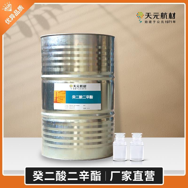 增塑剂 癸二酸二辛酯(DOS)