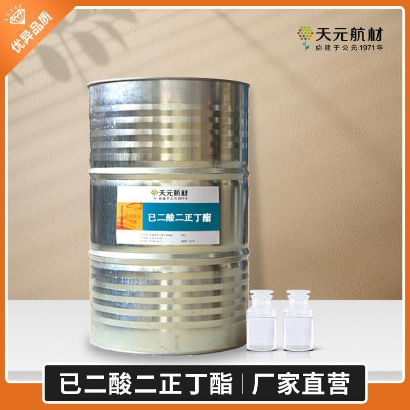 聚乙烯醇缩丁醛 已二酸二正丁酯(DBA)