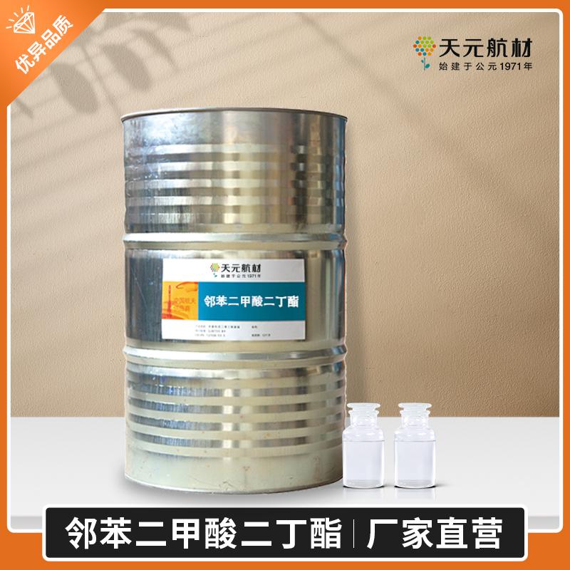 增塑剂 邻苯二甲酸二丁酯(DBP)