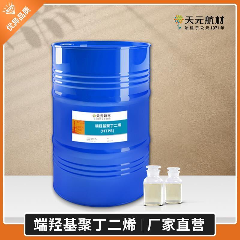 粘合剂 端羟基聚丁二烯