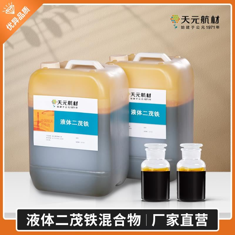 化工催化剂,催化剂厂家,催化剂生产厂家 液态二茂铁混合物