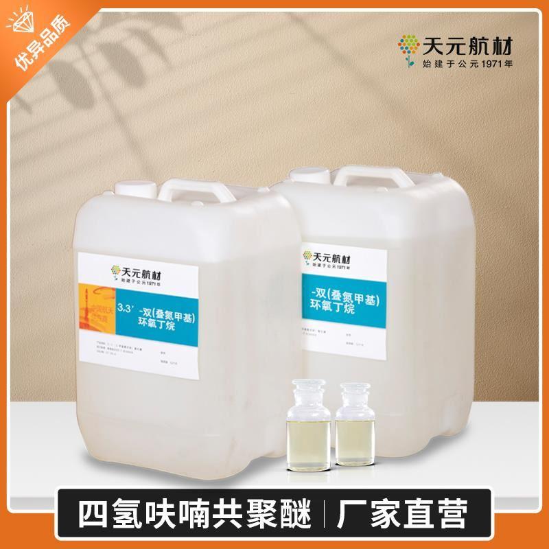 粘合剂 四氢呋喃共聚醚