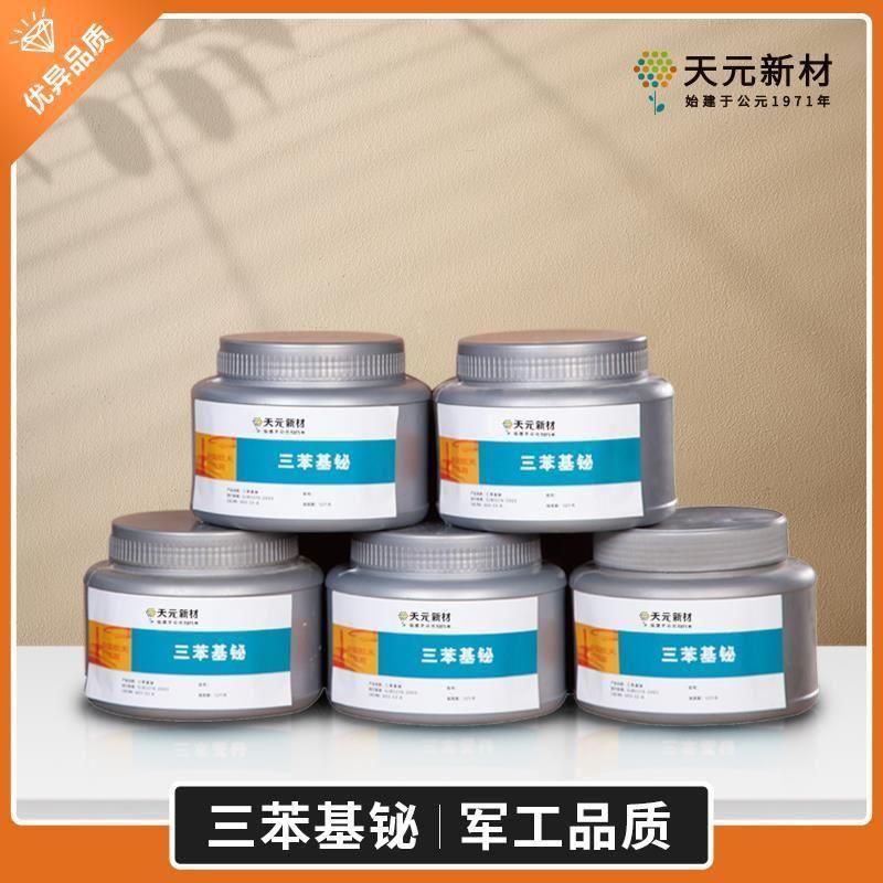 三苯基铋合成制备方法