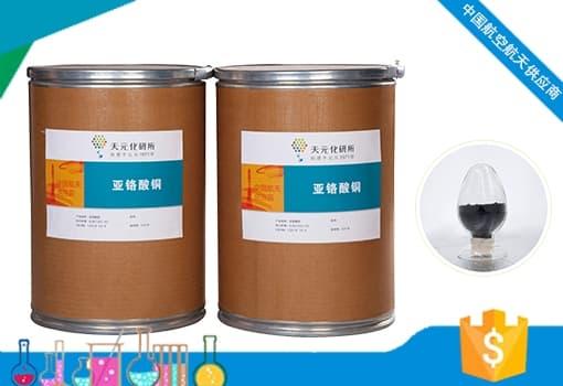 亚铬酸铜,氧化铬铜,亚铬酸铜厂家 亚铬酸铜价格