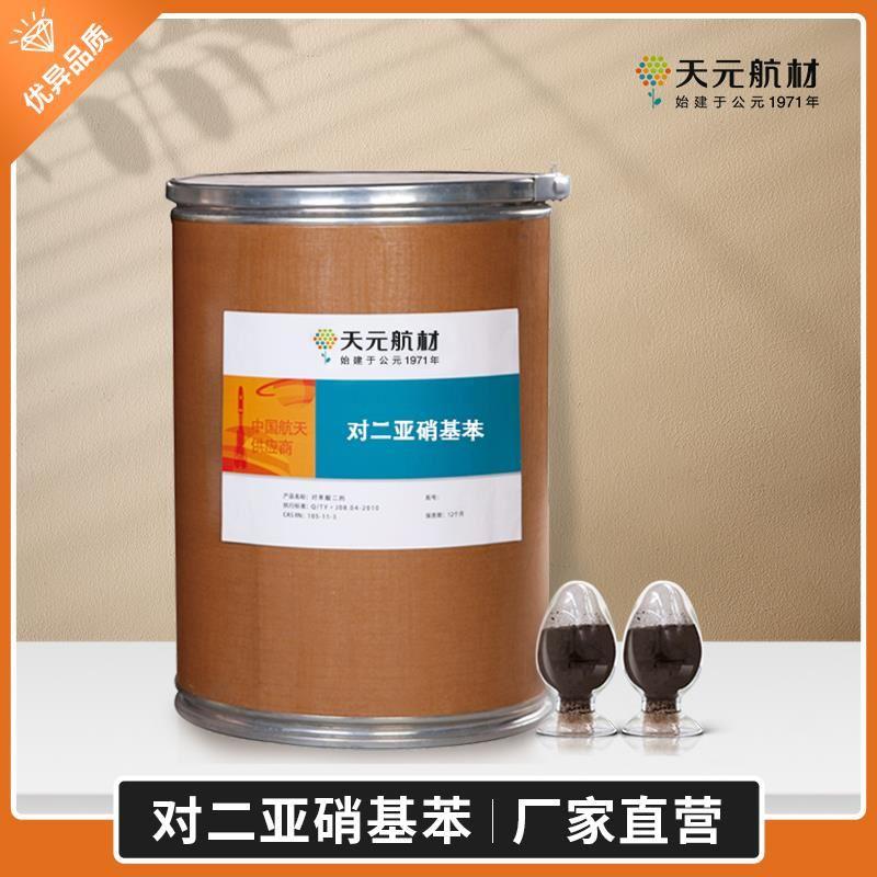 硫化剂 对二亚硝基苯