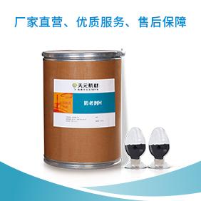 橡胶防老剂作用,橡胶防老剂,橡胶防老剂价格,橡胶防老剂厂家 防老剂H价格
