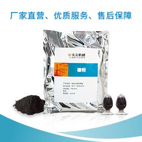 硼粉,钝化无定形元素硼,无定形元素硼,氮化硼,增塑剂,六方氮化硼,单体硼 钝化无定形元素硼价格