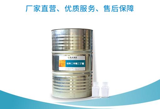 常用的邻苯二甲酸二丁酯增塑剂