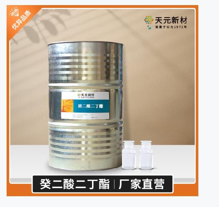 PVB原料是什么,PVB原料,PVB原料价格,PVB是什么,PVB价格 癸二酸二丁酯(DBS)