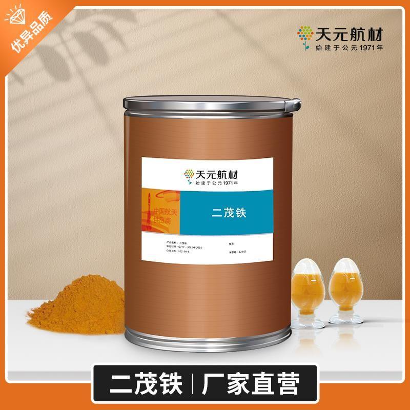 丁三醇是什么,丁三醇的作用,丁三醇 二茂铁