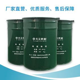 高氯酸铵价格,高氯酸铵厂家,高氯酸铵生产厂家 氯酸铵价格