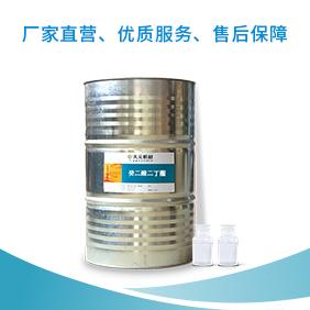 癸二酸二丁酯,DOS,增塑剂,DBS 癸二酸二丁酯价格
