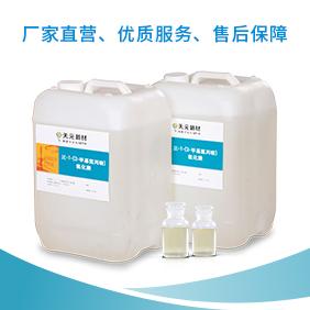 氧化膦,mapo 三-1-(2-甲基氮丙啶)氧化膦价格